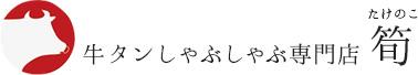 すすきの 牛タンしゃぶしゃぶ専門店 筍(たけのこ) 居酒屋 個室 カップル 札幌